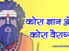 """Kora Gyan or Kora Vairagya"" ""कोरा ज्ञान और कोरा वैराग्य"""