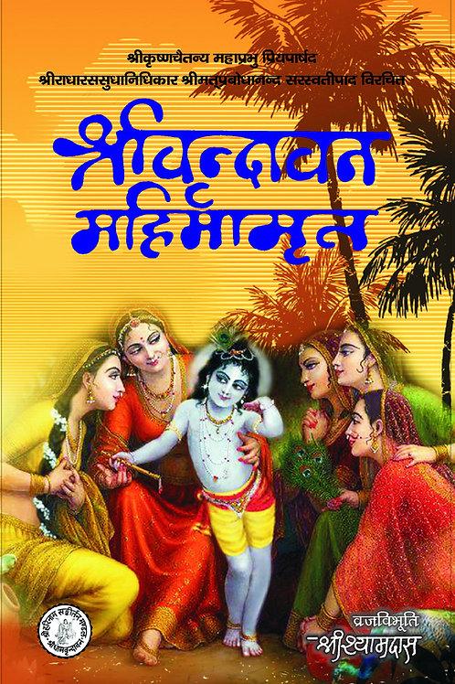 Shri Vrindavan Mahimamritam