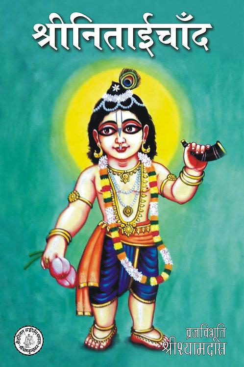 Shri Nitai Chand