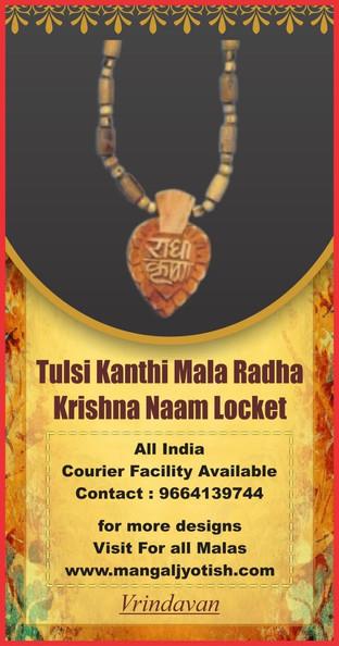 Radha Krishna Nam Printed Locket Single