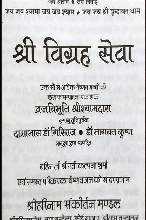 Shri Vigrah Sewa