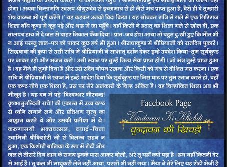 संत परिचय सिद्ध बाबा श्रीमधुसुदनदास जी !!वृन्दावन  !! Sidha Baba Shri Madhusudandaas Ji!! Vrindavan