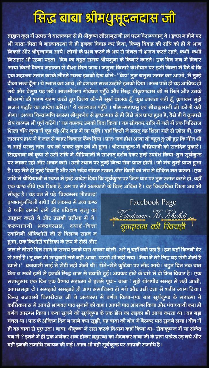 Sidha Baba Shri Madhusudandass Ji