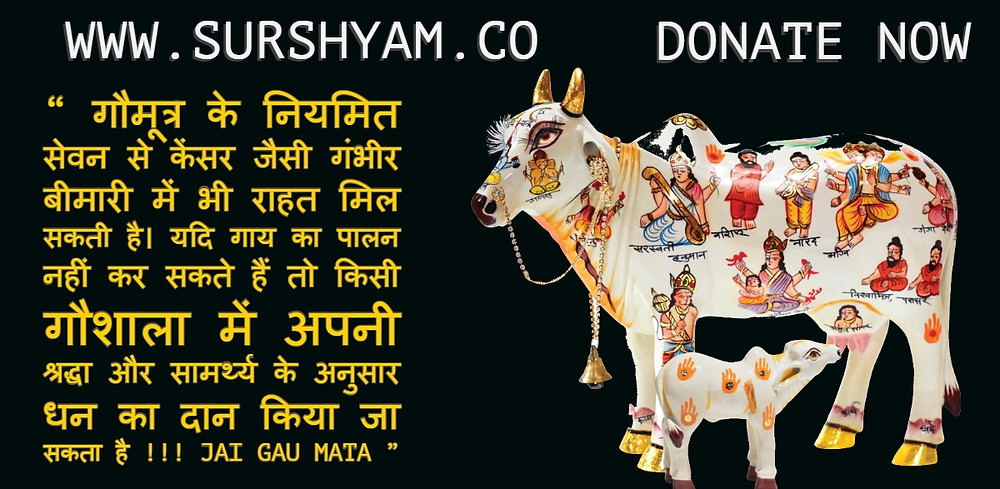 Treatment of Cancer Sur Shyam Gaushala