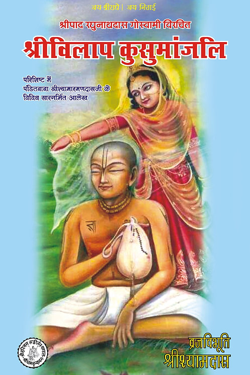 Shri Vilaap Kusumanjali