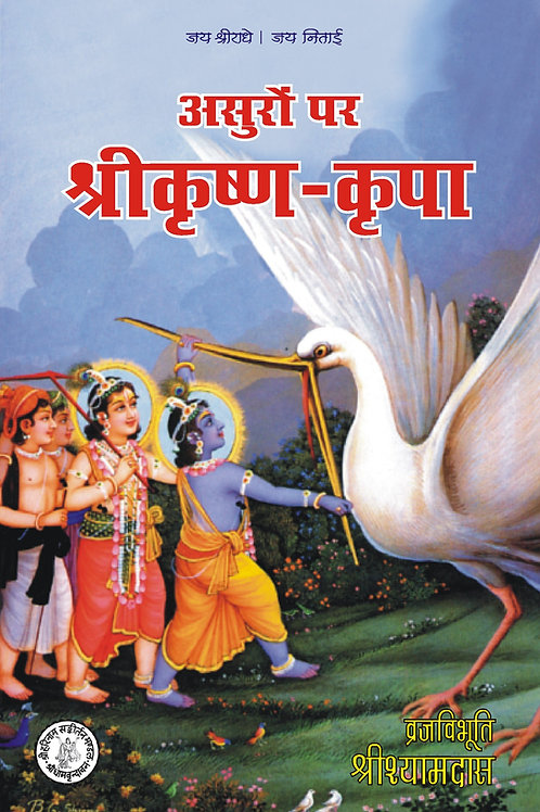 Asuro Par Shri Krishna Kripa