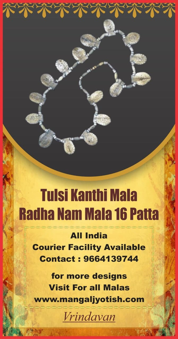 Shri Radha Naam 16 Patte Original Asli T