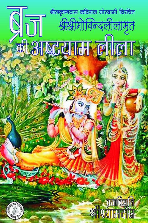 Shri Govindleelamrit Shri Ashtyam Seva