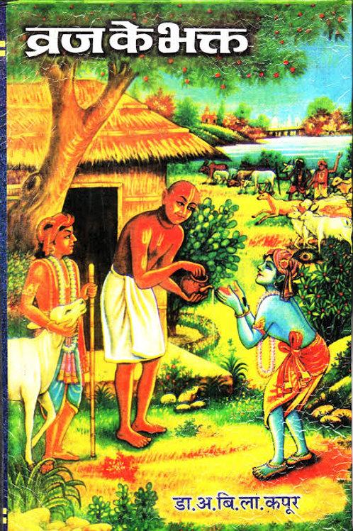 Braj Ke Bhakt