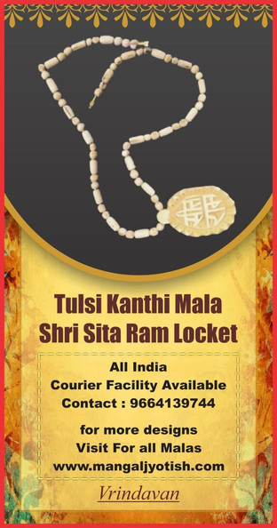 Shri Sita Ram Pirnted Locket Original As