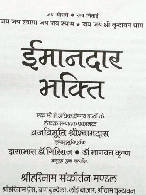 Imandar Bhakti