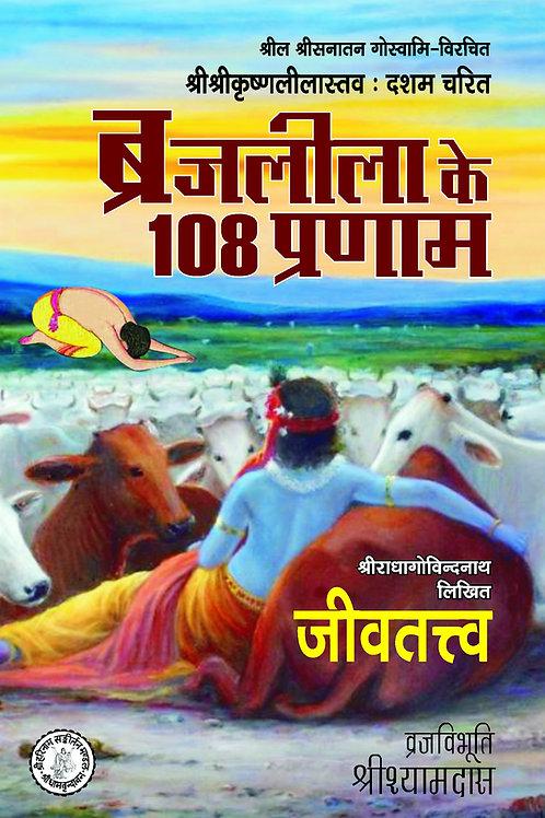 Braj ke 108 Pranam