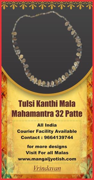 Mahamantra 32 Patte Single Round Origina