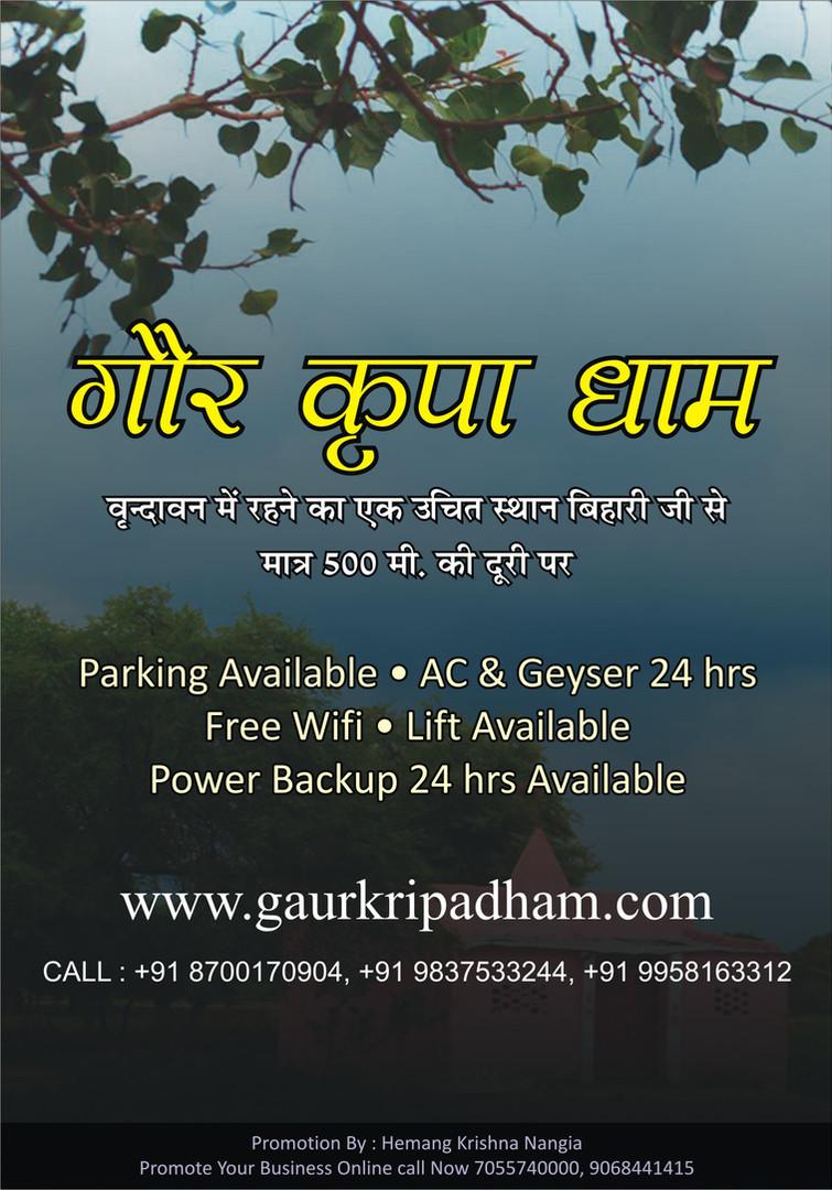 Gaur Kripa Dham (2).jpg