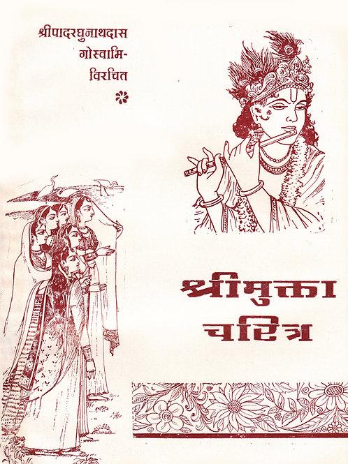 Shri Mukta Charitra
