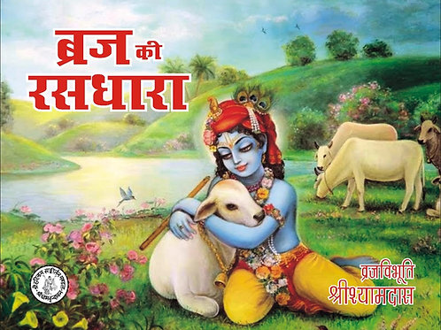 Braj Ki Rasdhara