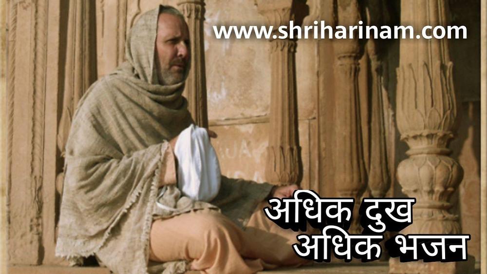"""""""Adhik Dukh Adhik Bhajan"""" """"अधिक दुःख । अधिक भजन"""""""
