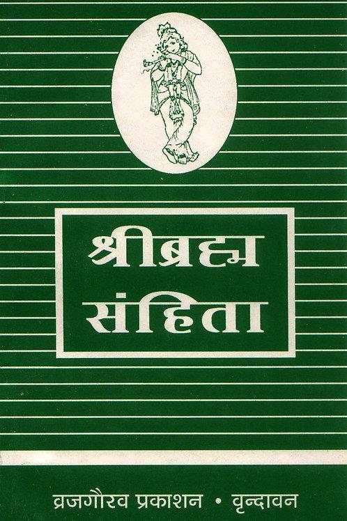 Shri Brahm Samhita