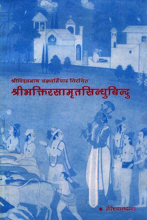 Bhakti Rasamrit Sindhu-Bindu