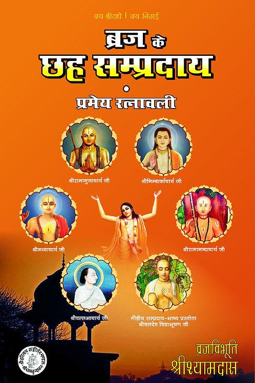 Braj Ke Chah Sampradaya