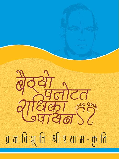 Baithyo-palotatha-Radhika-Payan, Jagannath-Vallabh Natak