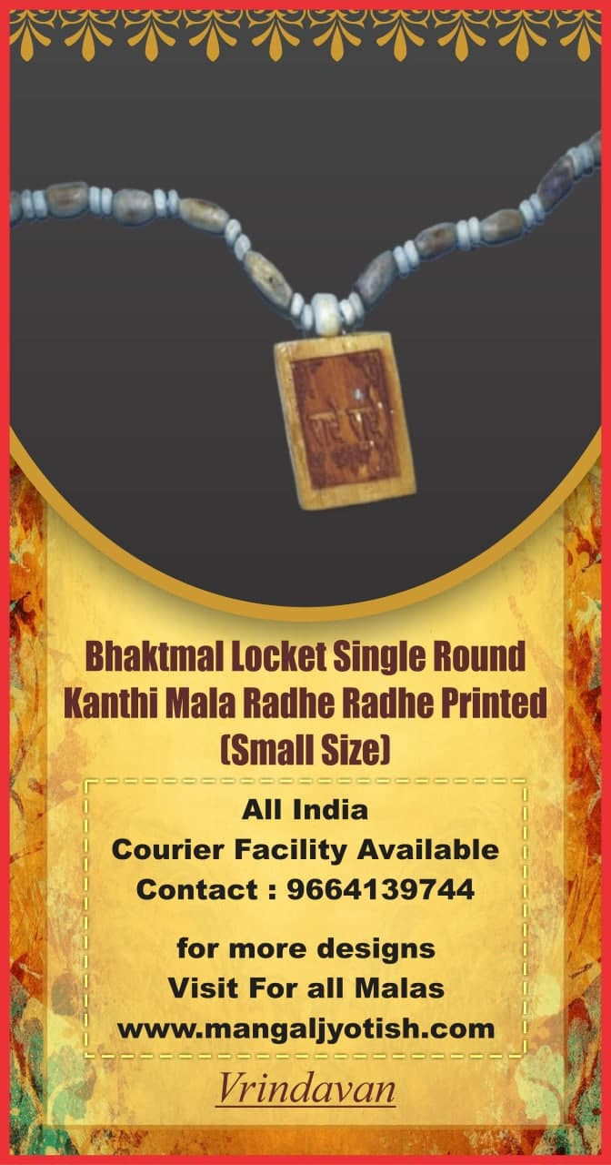 Bhaktmaal Locket Single Round Radhe Radh