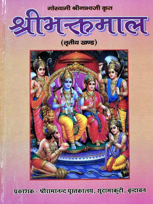 Shri Bhaktmal Third Part