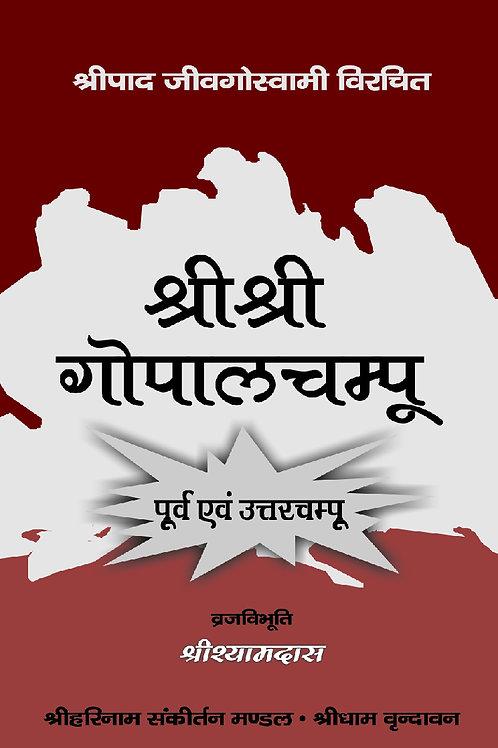 Shri Gopal Champu