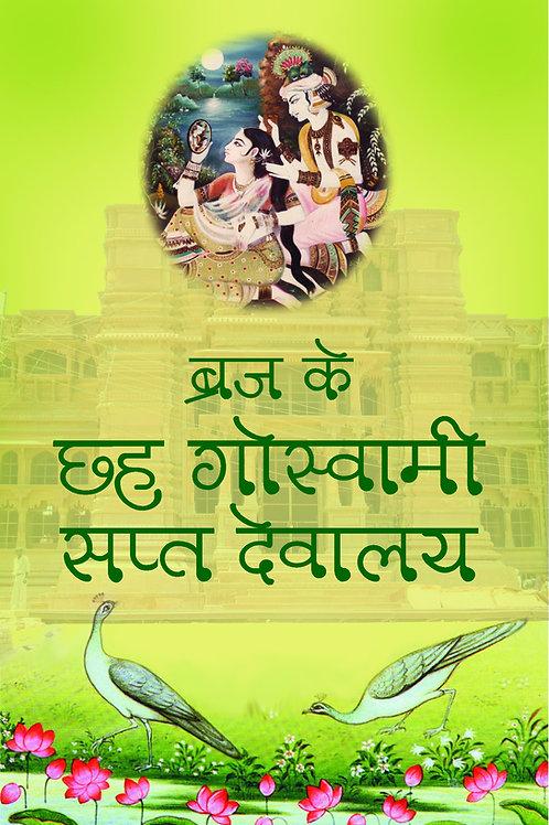 Braj ke Chah Goswami & Sapt Devalaya