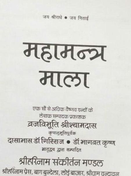 Mahamantra Mala