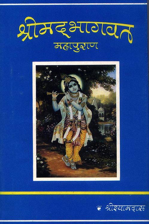 Shri Mad Bhagwat Mahapuran