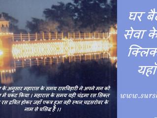 Chandra Sarovar - Sur Shyam Gaushala