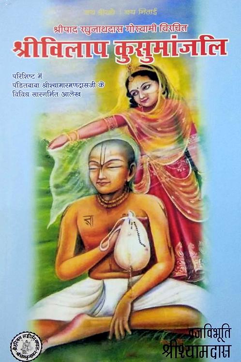 Shri Vilap Kusumanjli
