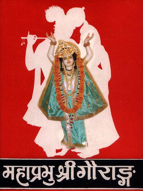 Mahaprabhu Shri Gaurang