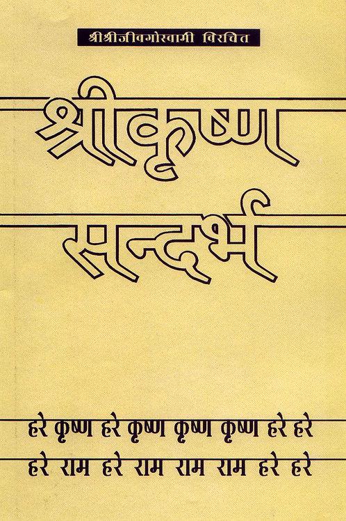 Shri Krishna Sandarbh