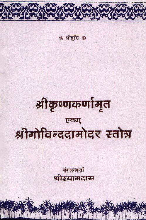 Shri Krishna Karnamrit & Shri Govind Damodar Stotram