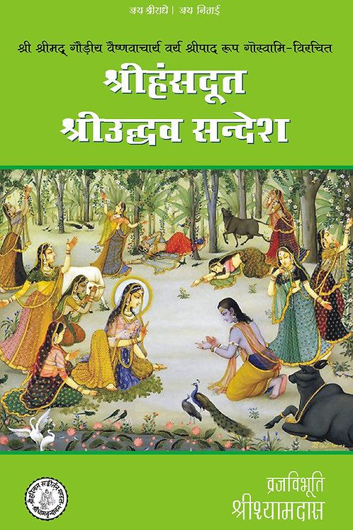 Hansdoot evam Uddhav Sandesh