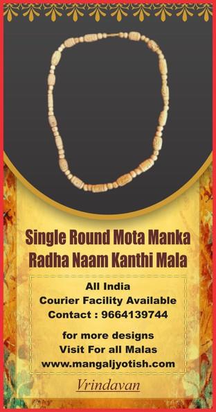 Single Round Mota Manka Radha Naam Print