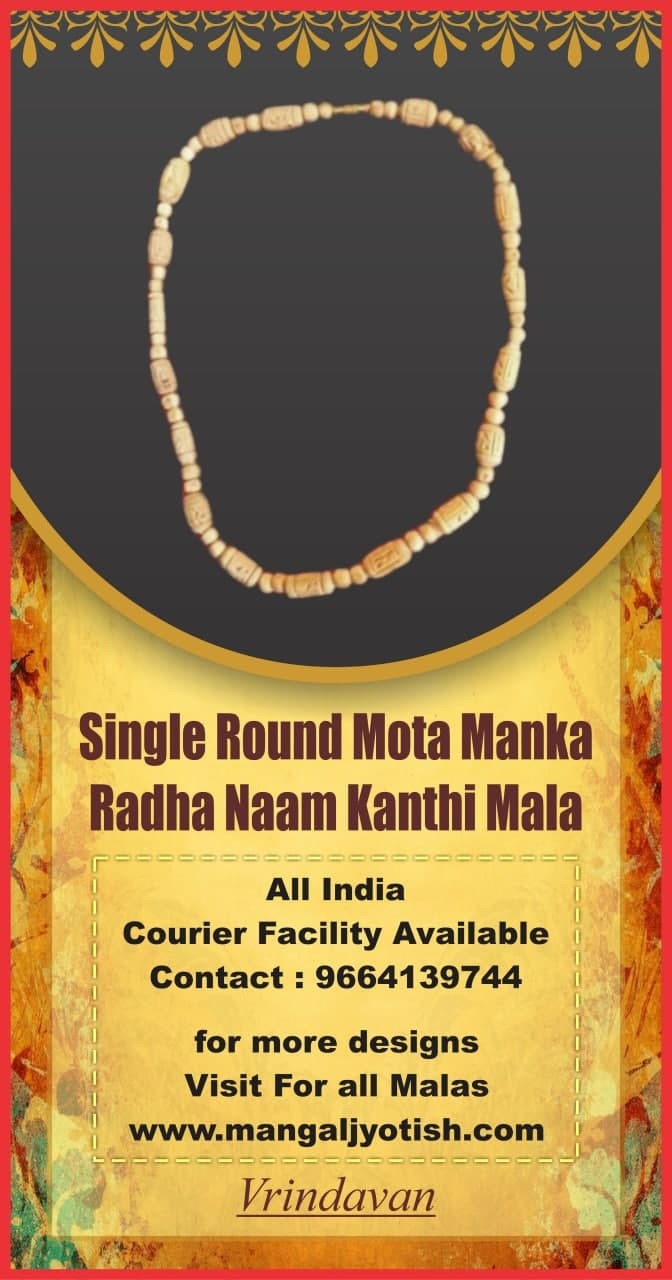 Single Round Mota Manka Radha Naam Print