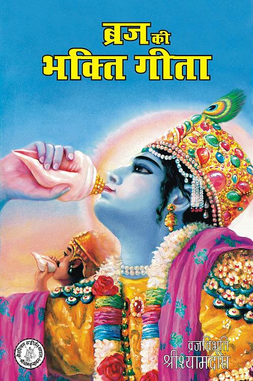 Braj Ki Bhakti Geeta