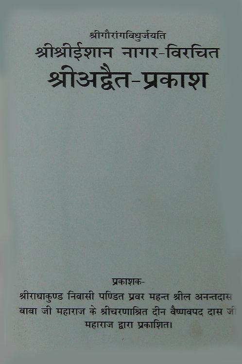 Advaita Prakash