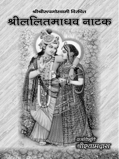 Shri Lalit Madhav