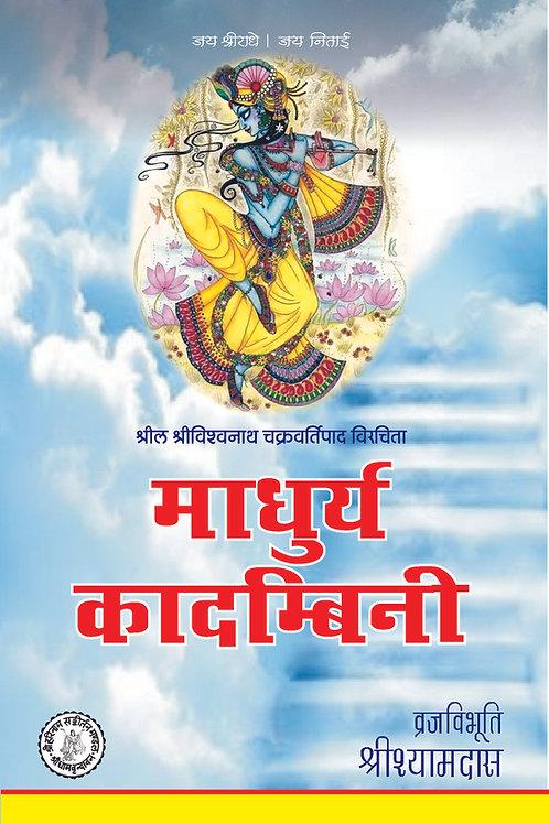 Madhurya Kadambini