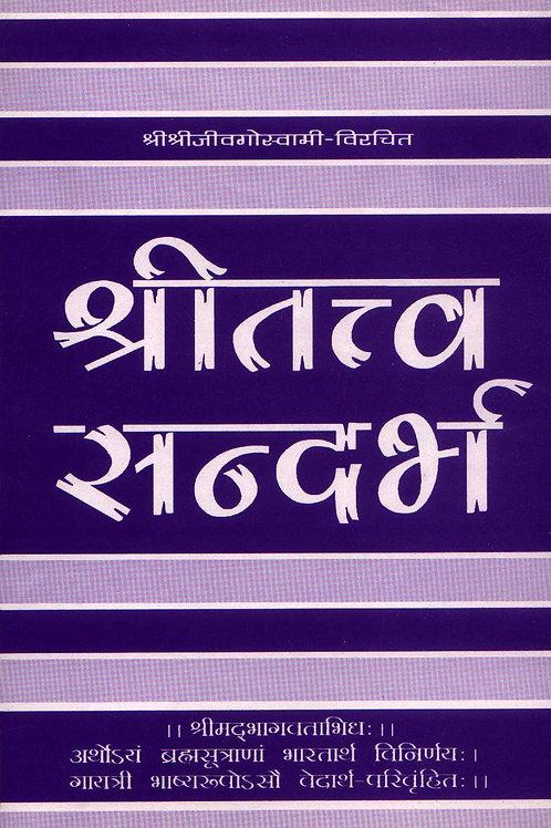 Shri Tatv Sandarbh