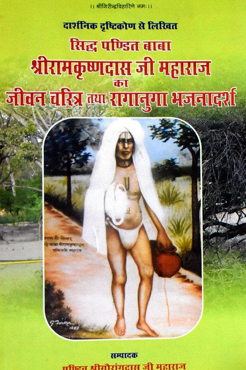 Siddha Shri Pandit Baba Shri Ram Krishna Das Ji Maharaj