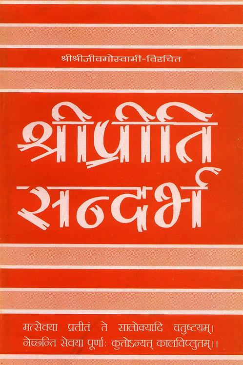 Shri Preeti Sandarbh