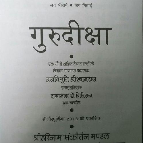 Guru Diksha