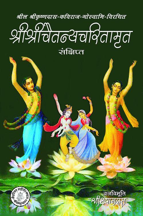 Shri Chaitanya Charitamrit (Sankshipt)