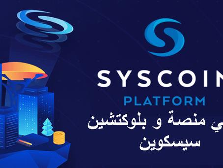 ما هي منصة و بلوكتشين سيسكوين  Syscoin