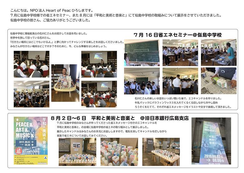 似島中学校報告.jpg